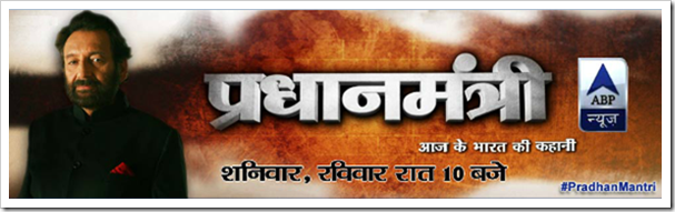pradhanmantri-serial-abp-news